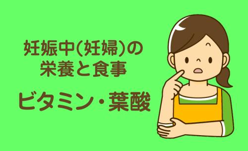 中 ビタミン a 妊娠